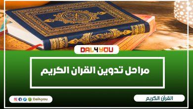 مراحل تدوين القران الكريم - مراحل جمع القرآن - نزول القرأن | dal4you