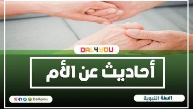 Photo of أحاديث عن الأم