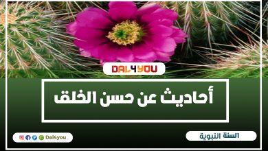 Photo of أحاديث عن حسن الخلق