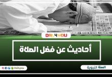 Photo of أحاديث عن فضل الصلاة
