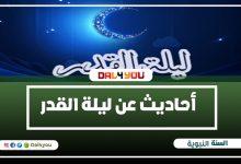 Photo of أحاديث عن ليلة القدر
