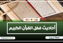 Photo of أحاديث فضل القرأن الكريم