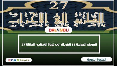 Photo of المرحله المدنية 13 الطريق الى غزوة الاحزاب- الحلقة – 27 –