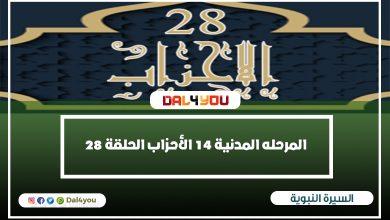 Photo of المرحله المدنية 14 الأحزاب – الحلقة – 28 –