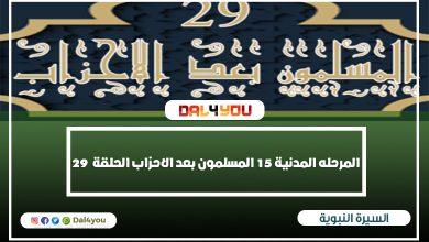 Photo of المرحله المدنية 15 المسلمون بعد الاحزاب – الحلقة – 29 –
