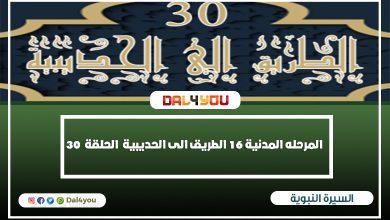 Photo of المرحله المدنية 16 الطريق الى الحديبية – الحلقة – 30 –