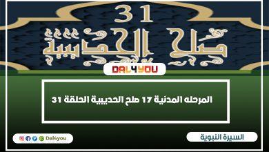 Photo of المرحله المدنية 17 صلح الحديبية- الحلقة – 31 –