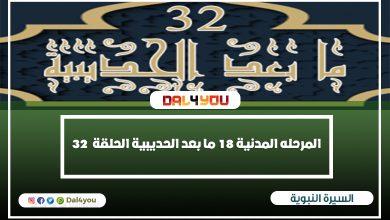 Photo of المرحله المدنية 18 ما بعد الحديبية الحلقة – 32