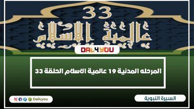 Photo of المرحله المدنية 19 عالمية الاسلام الحلقة – 33
