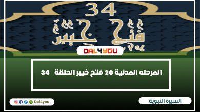 Photo of المرحله المدنية 20 فتح خيبر الحلقة – 34