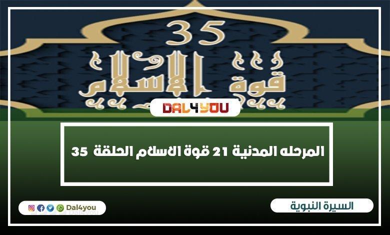 Photo of المرحله المدنية 21 قوة الاسلام الحلقة – 35
