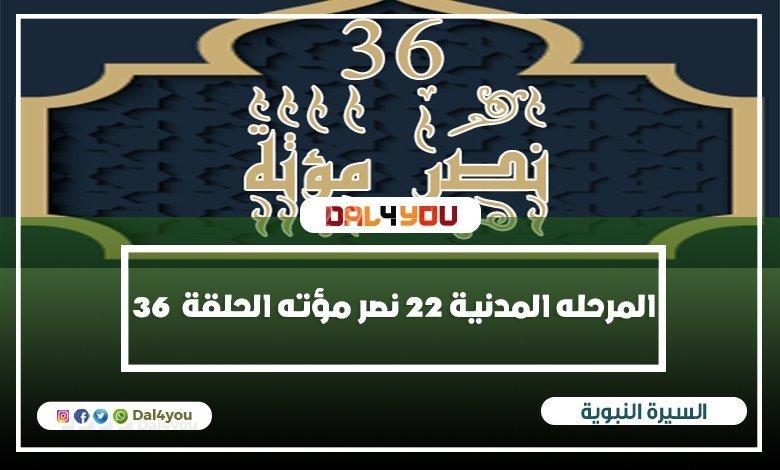 Photo of المرحله المدنية 22 نصر مؤته الحلقة – 36