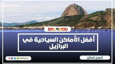 Photo of أفضل الأماكن السياحية في البرازيل