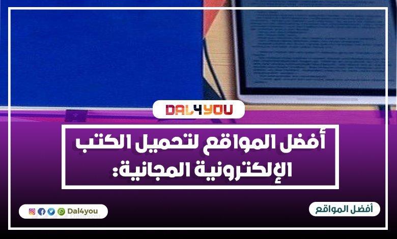 أفضل المواقع لتحميل الكتب الإلكتروني المجانية باللغة العربية
