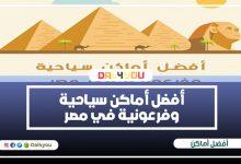 Photo of أفضل أماكن سياحية وفرعونية في مصر