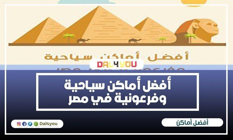 أفضل أماكن سياحية وفرعونية في مصر