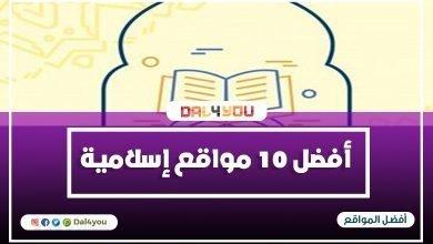 Photo of أفضل 10 مواقع إسلامية