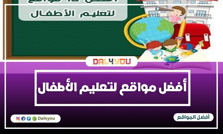 أفضل مواقع لتعليم الأطفال تعرف علي ما الذي يناسب أطفالكم من المواقع