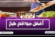 Photo of أفضل مواقع طبخ