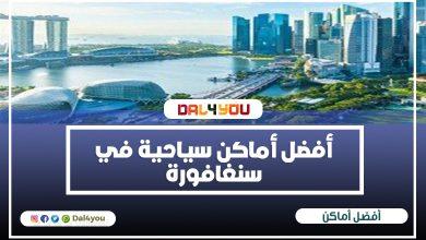 Photo of أفضل أماكن سياحية في سنغافورة