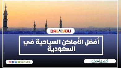 Photo of أفضل الأماكن السياحية في السعودية