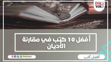 أفضل كتب مقارنة الأديان