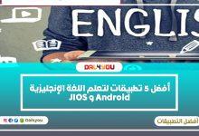 Photo of أفضل 5 تطبيقات لتعلم اللغة الإنجليزية لـIOS و Android