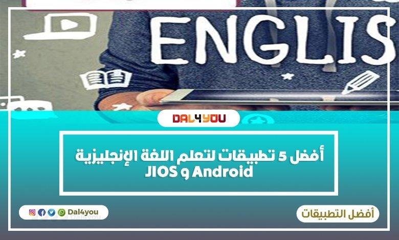 أفضل تطبيقات لتعلم اللغة الإنجليزية تعلم الانجليزية في وقت قياسي