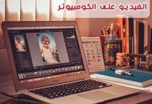 Photo of أفضل برامج تعديل الفيديو على الكمبيوتر