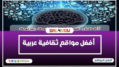 Photo of أفضل مواقع ثقافية عربية