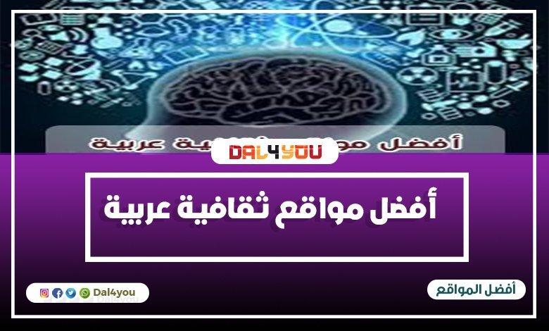 أفضل مواقع ثقافية عربية