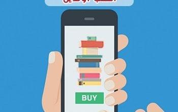 Photo of أفضل مواقع لشراء الكتب أونلاين