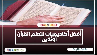 Photo of أفضل أكاديميات لتعلم القرآن أونلاين