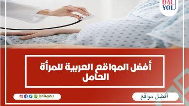 أفضل المواقع العربية للمرأة الحامل