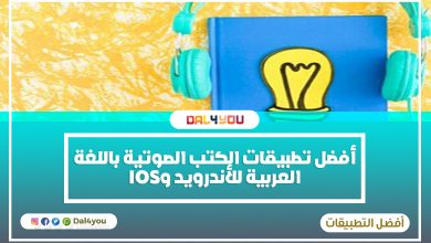 Photo of أفضل تطبيقات الكتب الصوتية باللغة العربية للأندرويد وIOS