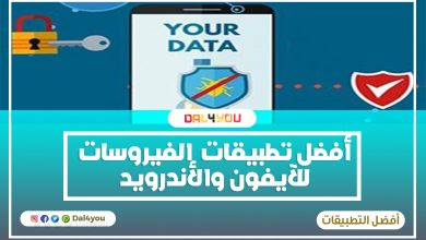 Photo of أفضل تطبيقات لحماية الهاتف من الفيروسات للآيفون والأندرويد
