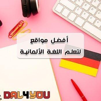 أفضل مواقع لتعلم الألمانية