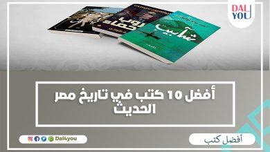 أفضل كتب في تاريخ مصر الحديث