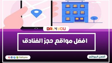 Photo of أفضل مواقع حجز الفنادق