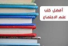 Photo of أفضل كتب علم الاجتماع