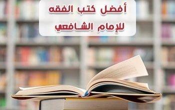 Photo of أفضل كتب فقه الإمام الشافعي