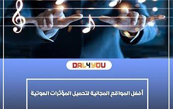 Photo of أفضل المواقع المجانية لتحميل المؤثرات الصوتية