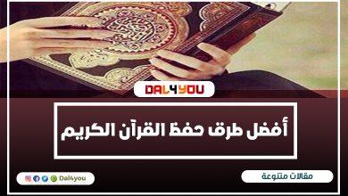 أفضل طرق لحفظ القرآن الكريم