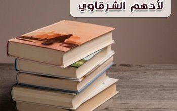 Photo of أفضل 10 كتب لأدهم شرقاوي