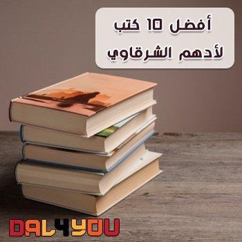 أفضل 10 كتب لأدهم الشرقاوي