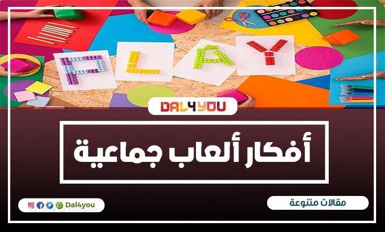 Dal4you أفكار ألعاب جماعية مسلية مع اصدقائك مفيدة للكبار والاطفال