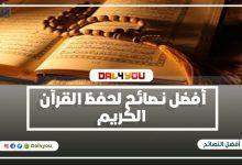 Photo of أفضل نصائح لحفظ القرآن الكريم