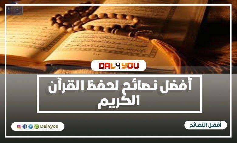 أفضل نصائح لحفظ القرآن الكريم