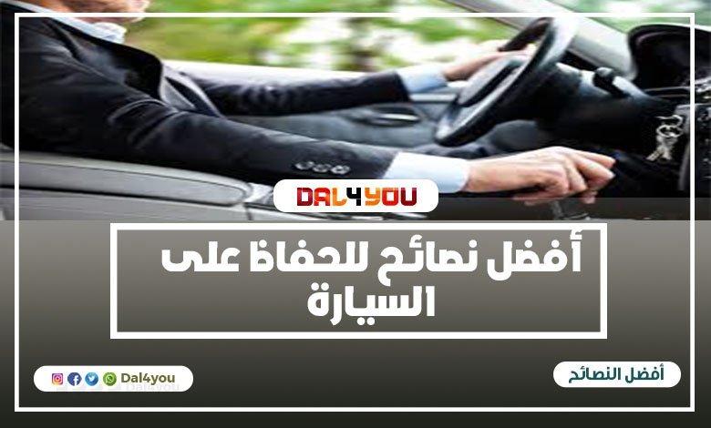 أفضل نصائح للحفاظ على السيارة