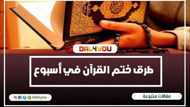 طرق ختم القرآن في أسبوع